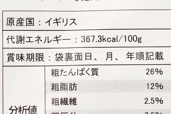 フィッシュ4ドッグの栄養成分表示