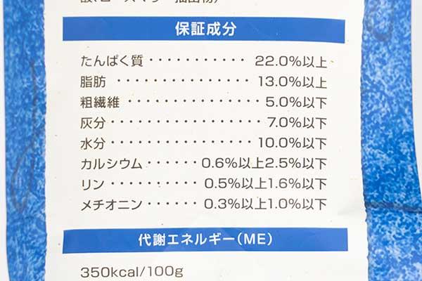 セレクトバランスの栄養成分表示