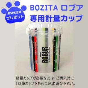 ボジータ_計量カップ