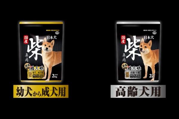 日本犬柴犬専用
