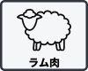 【獣医師監修】ラム肉ドッグフードおすすめ人気ランキング15選|アレルギーでも安心なフードは?