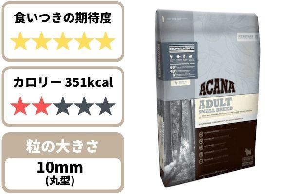 アカナの食いつき期待度★5、351kcal、粒の大きさ約10mm丸形