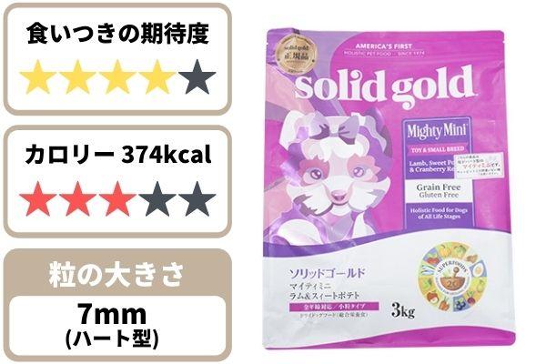 ソリッドゴールドの食いつき期待度★4、374kcal、粒の大きさ約7mmハート形