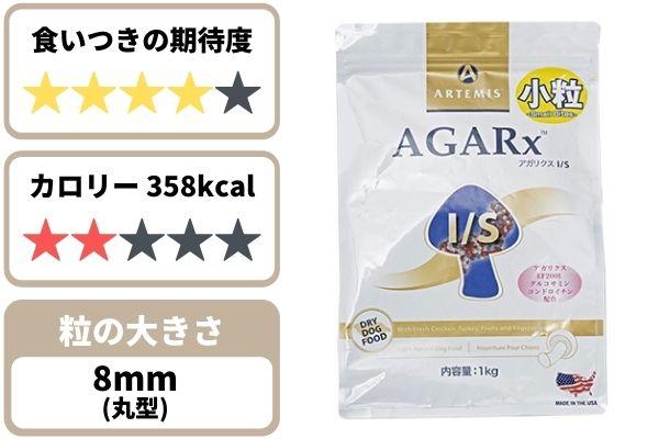 アガリクスの食いつき期待度★4、358kcal、粒の大きさ約8mm丸形
