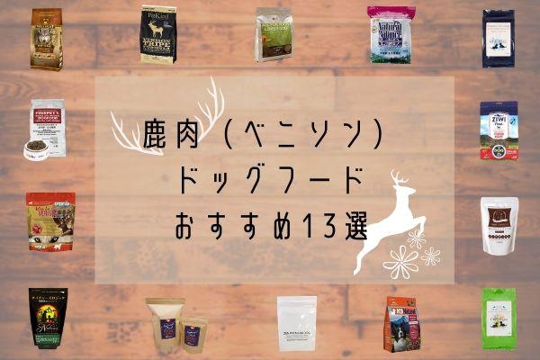 【獣医師監修】鹿肉ドッグフードおすすめ人気ランキング12選 全29商品の口コミや成分を徹底検証!
