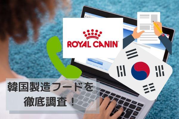 ロイヤルカナン韓国工場の安全性を徹底調査!韓国産フードの評判は?