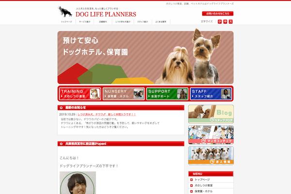 DOG LIFE PLANNERS