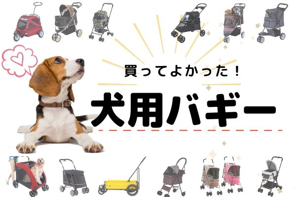人気犬用バギーおすすめ12選|小型犬から大型犬まで【目的別】