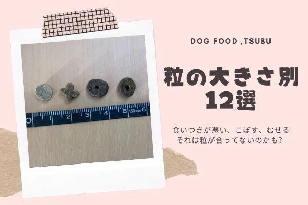 小粒・中粒・大粒のドッグフードおすすめ12選|形で食いつきが変わる!