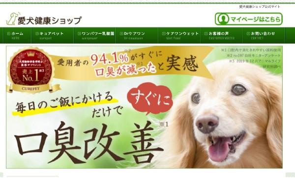 キュアペットの販売会社「愛犬健康ショップ」