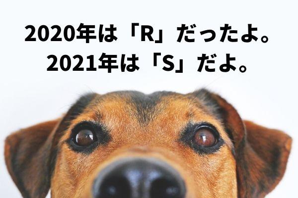 2020年は「R」!生まれ年によって推奨の頭文字がある