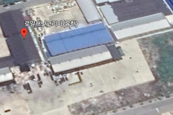 ロイヤルカナン韓国工場外観