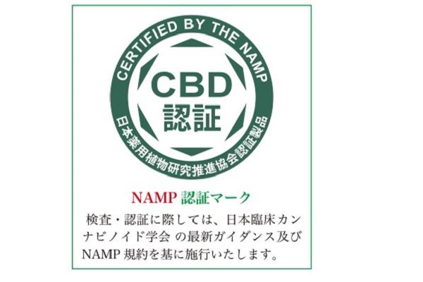 CBD認証マーク
